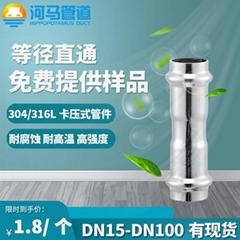 304不鏽鋼雙卡壓等徑直通接頭薄壁燃氣管道水管直接接頭管件配件
