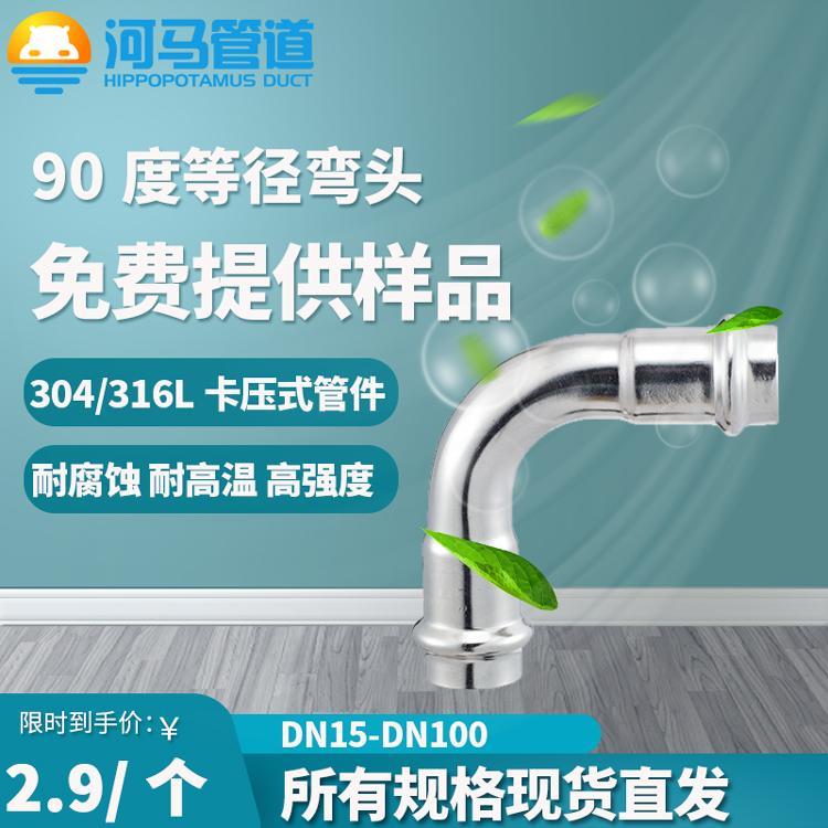 双卡压式连接304不锈钢管件90度弯头代ppr然气饮用水弯头管 1