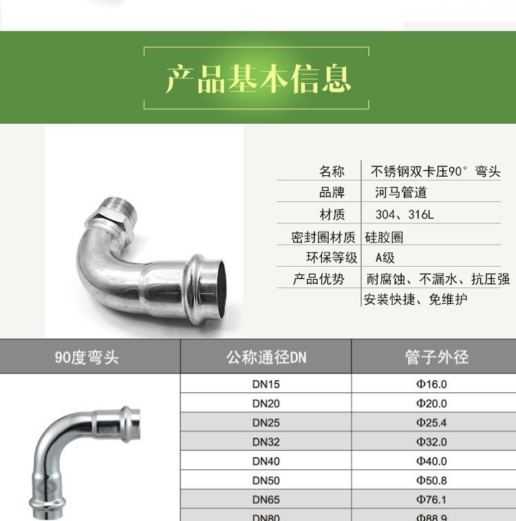 双卡压式连接304不锈钢管件90度弯头代ppr然气饮用水弯头管 3