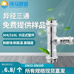 佛山環雙卡壓式304薄壁異徑三通水管燃氣連接管件