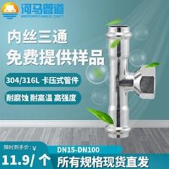 304雙卡壓不鏽鋼衛生級內絲三通薄壁水管接頭