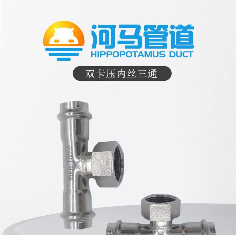 304雙卡壓不鏽鋼衛生級內絲三通薄壁水管接頭 2