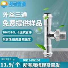 304不鏽鋼雙卡壓三通外絲三通快速壓接DN15-50薄壁水管接頭