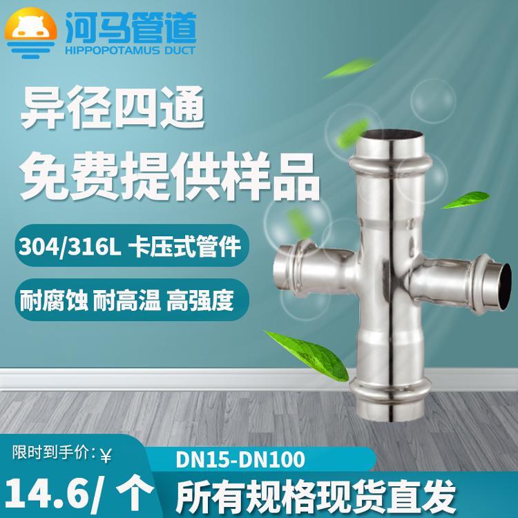 河马304不锈钢水管卡压式水管异径四通双卡压水管配件 1