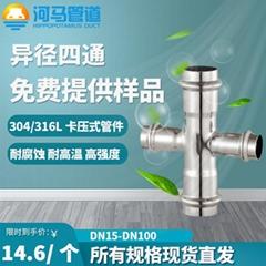 河马304不锈钢水管卡压式水管异径四通双卡压水管配件