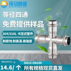 双卡压式薄壁304不锈钢管管件等径四通水管接头配件卡接