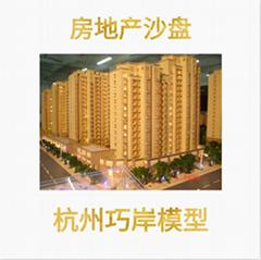 房地产沙盘模型设计