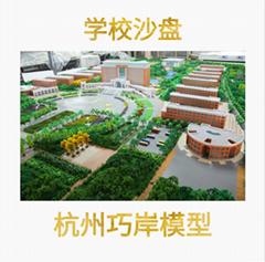 学校沙盘模型建筑设计制作