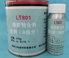 LT801输送带粘接剂厂家供应916橡胶修补剂