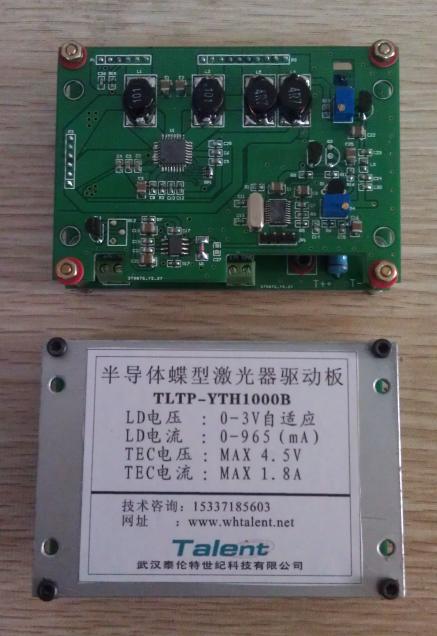 半導體蝶型激光器驅動電源的高精度溫度控制 5