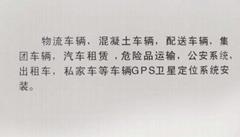 天津地區安裝北斗衛星定位/企業gps車輛北斗終端
