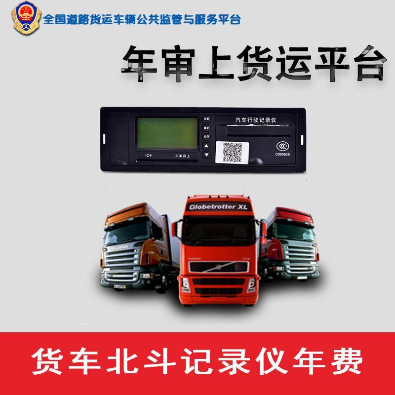 天津物流車北斗調度管理系統 1