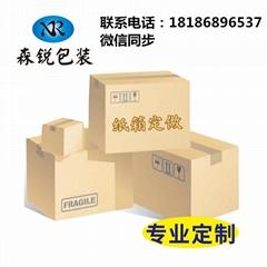 长春纸箱订做长春纸箱订制厂家长春纸盒包装