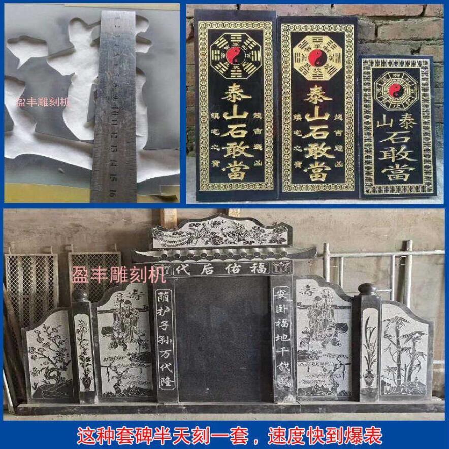 盈豐機械石材墓碑噴砂雕刻機 2