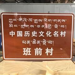 建築標誌牌