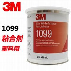 3M 1099塑料胶粘剂橡胶封边氯丁胶 耐水耐油金属皮革粘接胶水