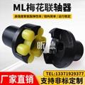 M鋼制梅花形聯軸器