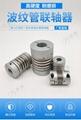 鋁合金45鋼不鏽鋼夾緊式彈性波紋管聯軸器 2