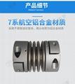 鋁合金45鋼不鏽鋼夾緊式彈性波紋管聯軸器 4