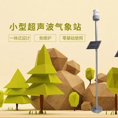 小型自動氣象站