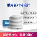 四气两尘监测系统网格化微型空气