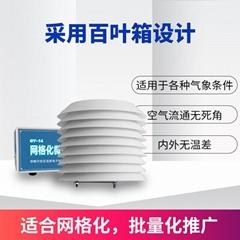 四氣兩塵監測系統網格化微型空氣質量監測站廠家包郵