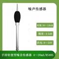 CG-08噪声传感器 1