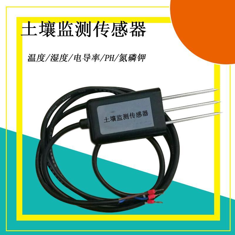 土壤温湿度电导率盐分氮磷钾传感器 1