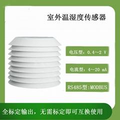 可靠型室外温湿度变送器