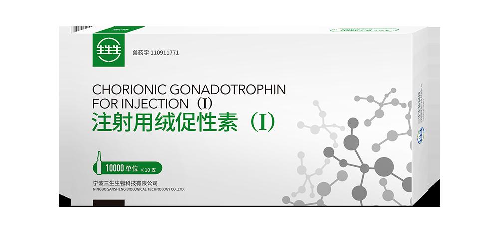 Veterinary Human Chorionic Gonadotropin Gonadotrophin Injection veterinary hCG 1