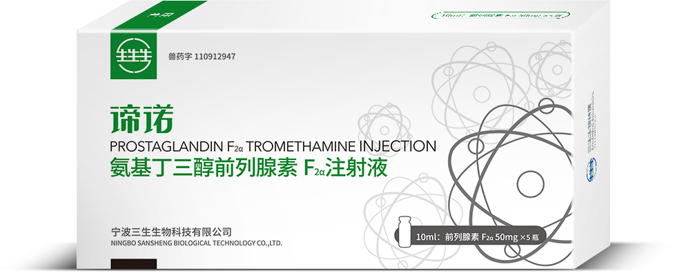 Veterinary Prostaglandin F2α Tromethamine Injection PGF2α alpha Dinoprost 1