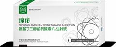 Veterinary Prostaglandin F2α Tromethamine Injection PGF2α alpha Dinoprost