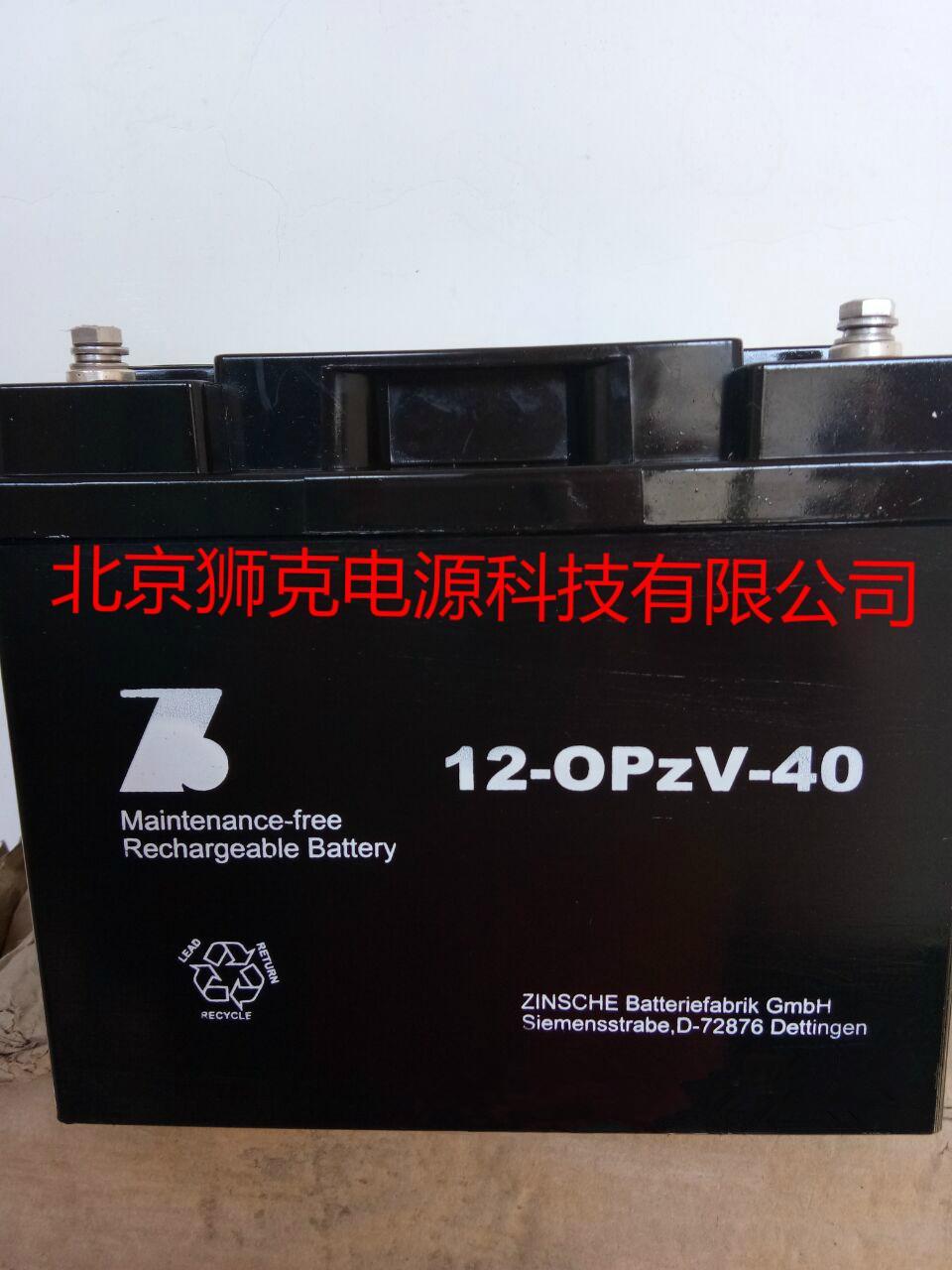 德國森泉(ZINSCHE)蓄電池2-OPzV-1000抗深放電 2
