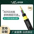 ADSS全介質自承式4芯24芯