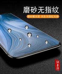 菁訊數碼磨砂手機保護膜