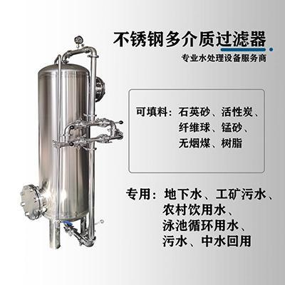 工業水處理多介質過濾器 2