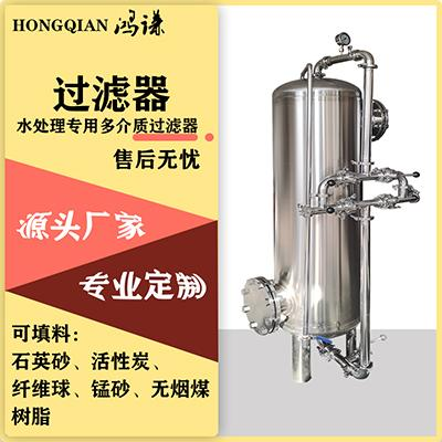 工業水處理淨化不鏽鋼過濾器 1