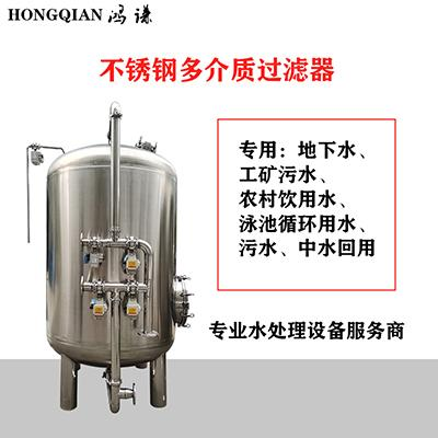 鄭州鴻謙軟化樹脂多介質過濾器 2