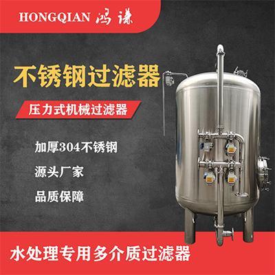 鄭州鴻謙反滲透活性炭過濾器 1