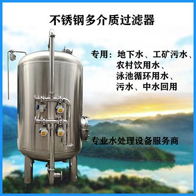 鄭州鴻謙反滲透活性炭過濾器 2