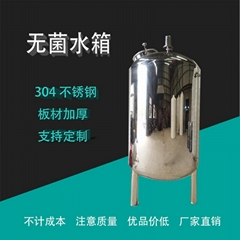 工业水处理无菌储液罐不锈钢无菌水箱