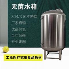 郑州鸿谦食品级无菌水箱无菌储水罐