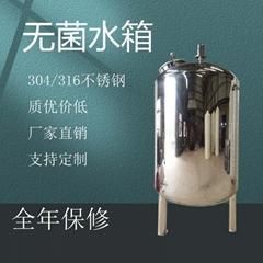 水处理无菌水箱无菌纯水箱