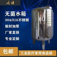 工業水處理304不鏽鋼無菌水箱