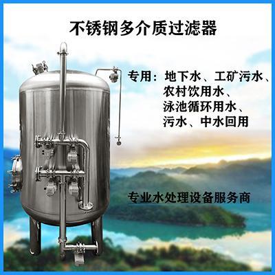工業水處理不鏽鋼多介質過濾器  2