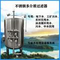 工業水處理錳砂石英砂過濾器  2