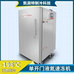 竹筍液氮速凍櫃KRT/SDX-1