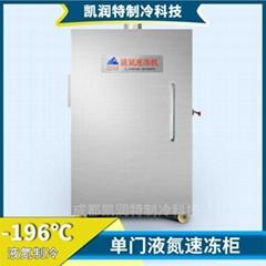 玉林液氮速凍櫃