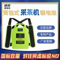 採茶機鋰電池