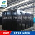 东莞农村污水处理设备